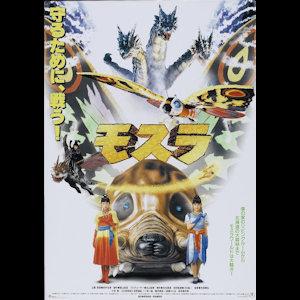 Rebirth of Mothra (1996)